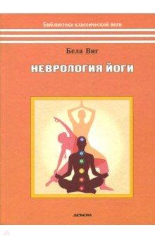 Неврология йоги