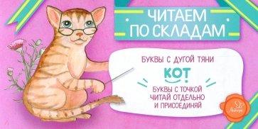 Кот, Румянцева Светлана