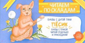 Пёсик, Румянцева Светлана