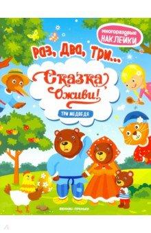 Три медведя. Книжка с наклейками