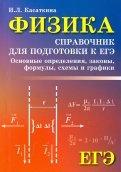 Физика. Справочник для подготовки к ЕГЭ. Основные определения, законы