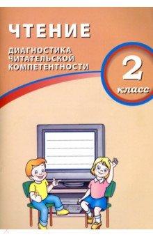Чтение. 2 класс. Диагностика читательской компетентности. Учебное пособие