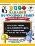 Русский язык. 2 класс. Контрольное списывание