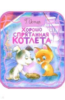 Купить Хорошо спрятанная котлета (из книги Котенок по имени Гав ), АСТ. Малыш 0+, Сказки и истории для малышей