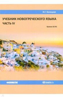 Учебник новогреческого языка. Часть 4. Уровни А2-В1