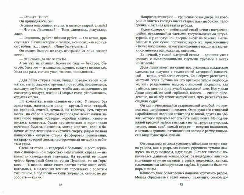 Иллюстрация 1 из 3 для Садовник. Сценарии - Валерий Залотуха | Лабиринт - книги. Источник: Лабиринт