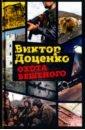 Охота Бешеного, Доценко Виктор Николаевич