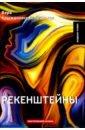 Крыжановская-Рочестер Вера Ивановна Рекенштейны