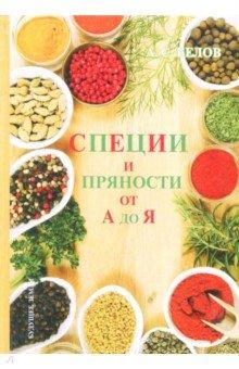 Специи и пряности от А до Я. Энциклопедия соусы и специи