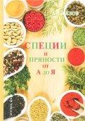 Специи и пряности от А до Я. Энциклопедия