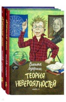 Купить Теория невероятностей. Комплект из 2-х книг, КомпасГид, Мистика. Фантастика. Фэнтези
