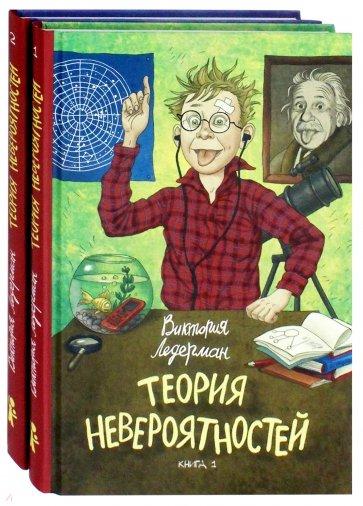 Теория невероятностей. Комплект из 2-х книг, Ледерман Виктория Валерьевна