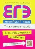 ЕГЭ. Английский язык. Письменная часть. Экзаменационные стратегии. Учебное пособие + QR-код