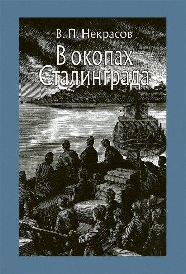В окопах Сталинграда, Некрасов Виктор Платонович
