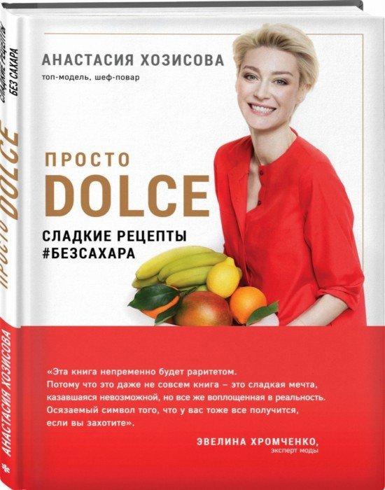 Иллюстрация 1 из 7 для Просто Dolce. Сладкие рецепты # безсахара - Анастасия Хозисова   Лабиринт - книги. Источник: Лабиринт