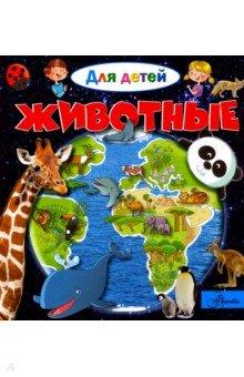 Купить Животные, Аванта, Знакомство с миром вокруг нас