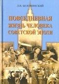 Повседневная жизнь человека советской эпохи