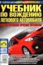 Учебник по вождению легкового автомобиля 2018г., Яковлев В. Ф.