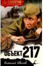 Объект 217, Иванов Николай Федорович