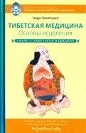 Тибетская медицина. Основы исцеления