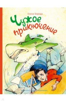 Купить Чужое приключение, Издательский дом Мещерякова, Сказки отечественных писателей