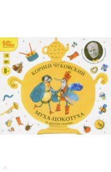 Купить Муха-Цокотуха и другие сказки (CDmp3), 1С, Отечественная литература для детей