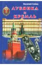 Лубянка и Кремль, Сойма Василий Михайлович