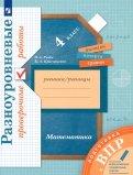 ВПР. Математика. 4 класс. Разноуровневые проверочные работы