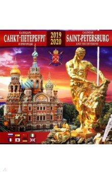 """Календарь 2019-2020 """"Санкт-Петербург и пригороды"""" (настенный)"""