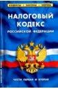 Налоговый кодекс РФ чч. 1-2 на 01.04.18,