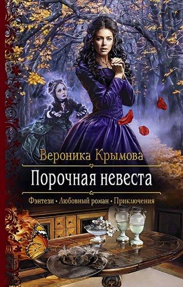 Порочная невеста, Крымова Вероника Васильевна