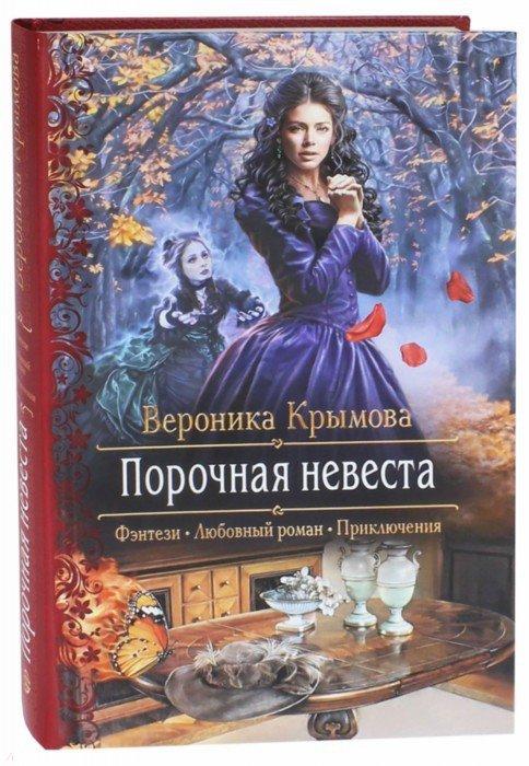 Иллюстрация 1 из 15 для Порочная невеста - Вероника Крымова | Лабиринт - книги. Источник: Лабиринт