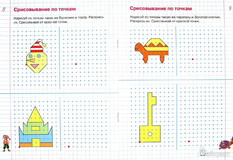 Иллюстрация 1 из 13 для Задачки в клеточках: Рабочая тетрадь для детей 4 - 5 лет. ФГОС ДО - Константин Шевелев | Лабиринт - книги. Источник: Лабиринт