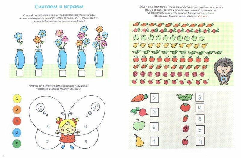 Иллюстрация 1 из 12 для Считаем до пяти - Ирина Михайлова | Лабиринт - книги. Источник: Лабиринт