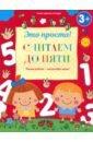 Михайлова Ирина Михайловна Считаем до пяти