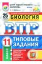 Обложка ВПР ЦПМ Биология 11кл. 25 вариантов. ТЗ