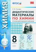 Химия. 8 класс. Дидактические материалы ко всем действующим учебникам. ФГОС