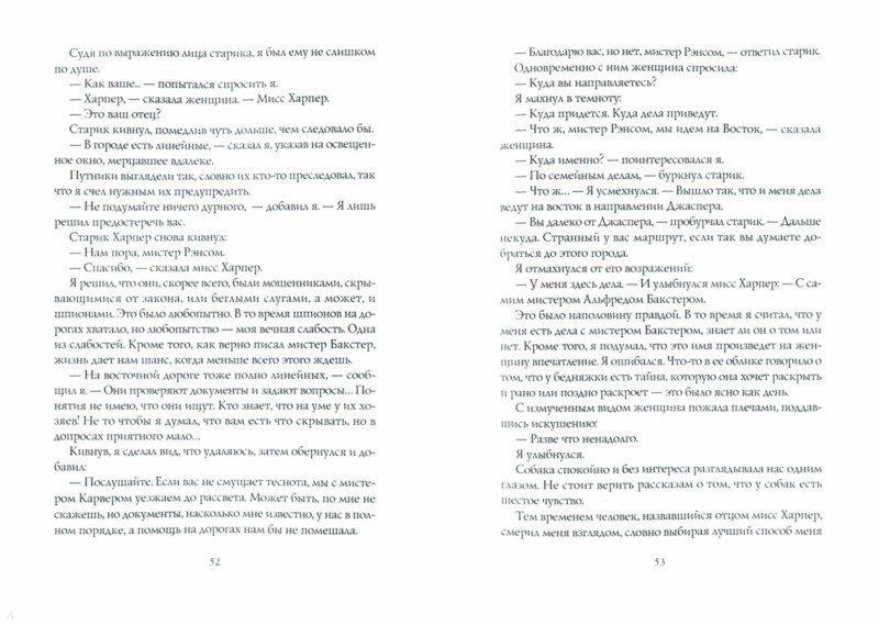 Иллюстрация 1 из 41 для Восхождение Рэнсом сити - Феликс Гилман | Лабиринт - книги. Источник: Лабиринт
