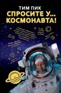 Спросите у космонавта