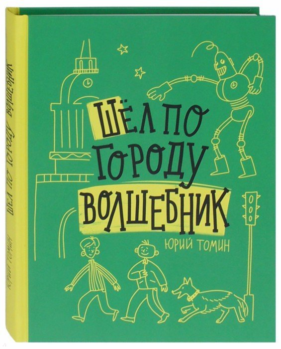Иллюстрация 1 из 14 для Шел по городу волшебник - Юрий Томин | Лабиринт - книги. Источник: Лабиринт