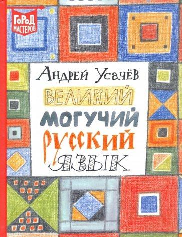 Великий и могучий русский язык, Усачев Андрей Алексеевич