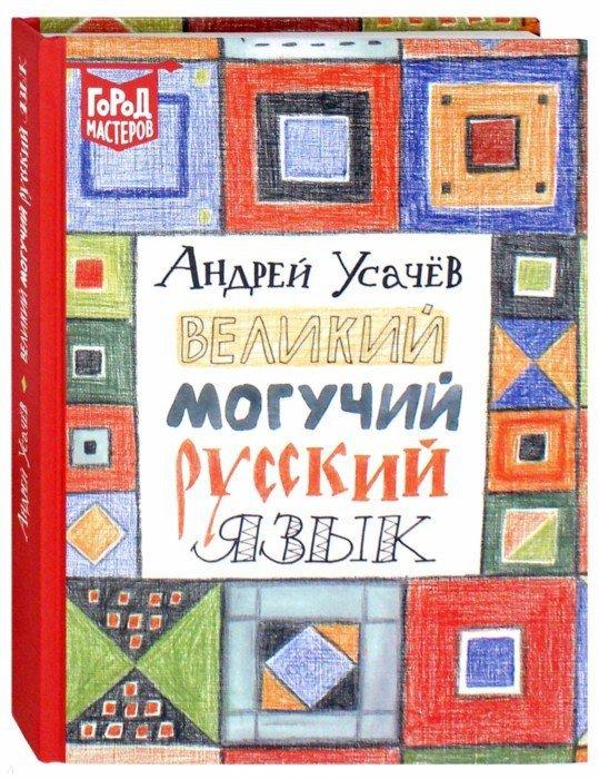 Иллюстрация 1 из 42 для Великий и могучий русский язык - Андрей Усачев | Лабиринт - книги. Источник: Лабиринт