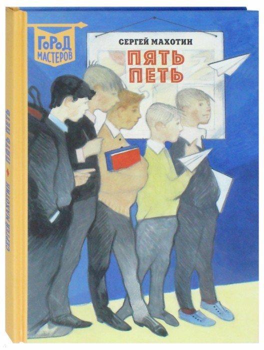 Иллюстрация 1 из 9 для Пять Петь - Сергей Махотин | Лабиринт - книги. Источник: Лабиринт
