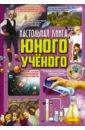 Настольная книга юного ученого, Вайткене Любовь Дмитриевна,Филиппова Мира Дмитриевна