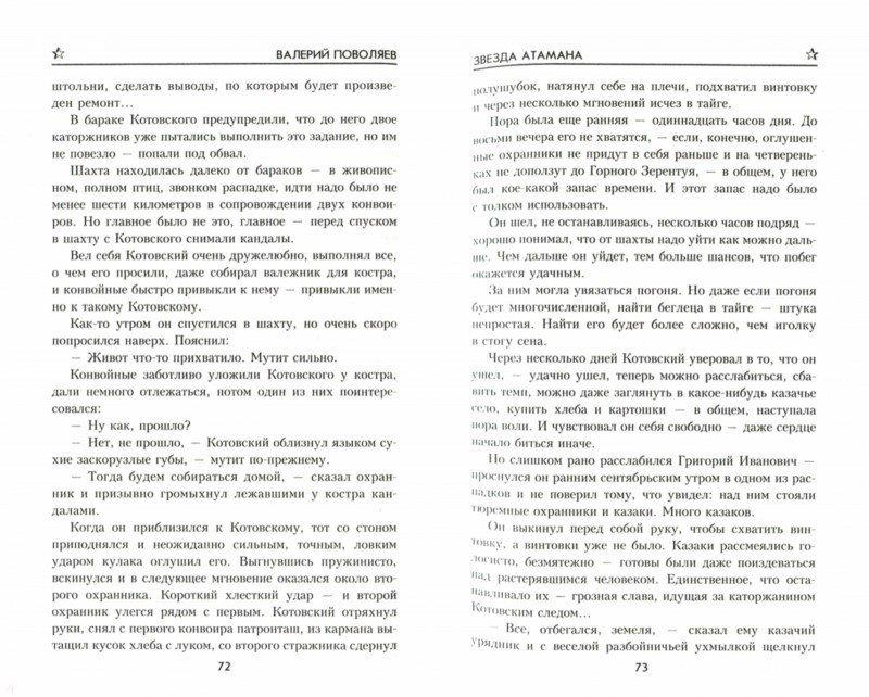 Иллюстрация 1 из 30 для Звезда атамана - Валерий Поволяев | Лабиринт - книги. Источник: Лабиринт