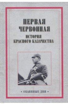 Первая червонная. История красного казачества