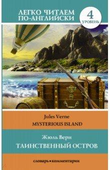 Таинственный остров. Уровень 4