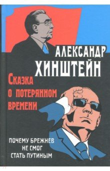 Сказка о потерянном времени. Почему Брежнев не смог стать Путиным