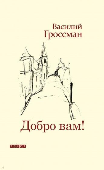 Добро Вам!, Гроссман Василий Семенович