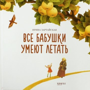 Все бабушки умеют летать, Зартайская Ирина Вадимовна